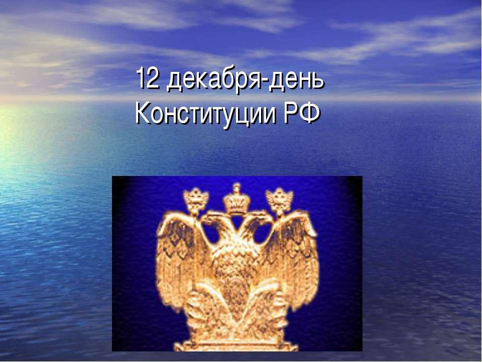 12 декабря-день Конституции РФ