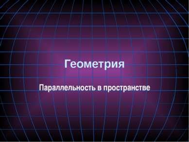 Геометрия Параллельность в пространстве