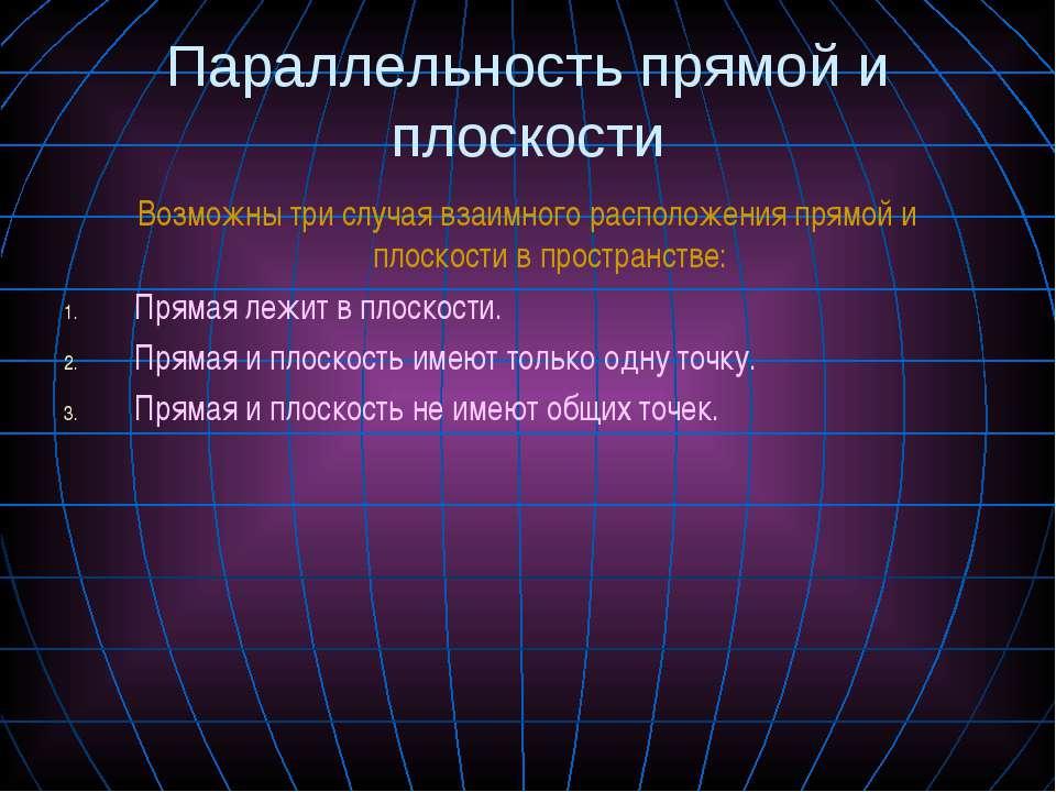 Параллельность прямой и плоскости Возможны три случая взаимного расположения ...