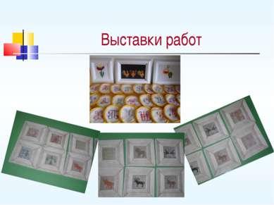 Выставки работ