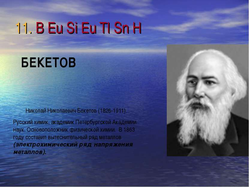 11. B Eu Si Eu Tl Sn H Николай Николаевич Бекетов (1826-1911). Русский химик,...