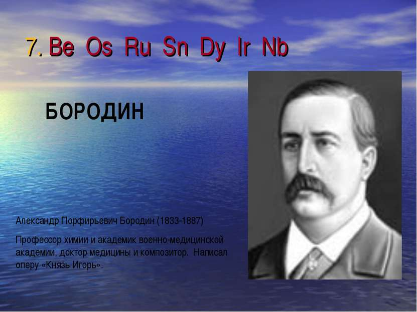 7. Be Os Ru Sn Dy Ir Nb Александр Порфирьевич Бородин (1833-1887) Профессор х...