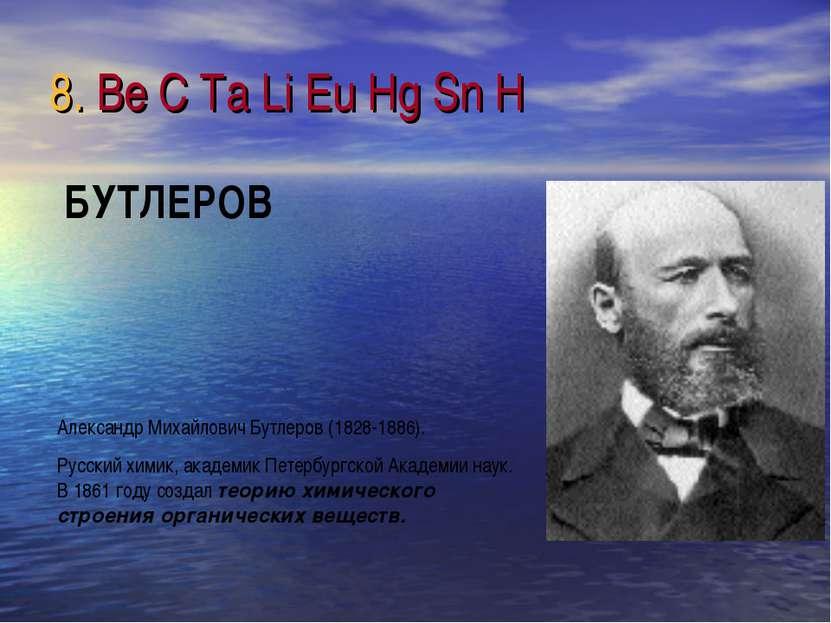 8. Be C Ta Li Eu Hg Sn H Александр Михайлович Бутлеров (1828-1886). Русский х...