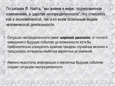 """По словам Ф.Найта, """"мы живем в мире, подверженном изменениям, в царстве неоп..."""
