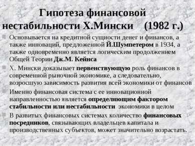 Гипотеза финансовой нестабильности Х.Мински (1982 г.) Основывается на кредитн...