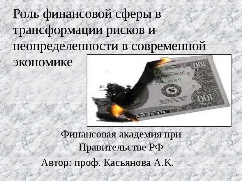 Роль финансовой сферы в трансформации рисков и неопределенности в современной...