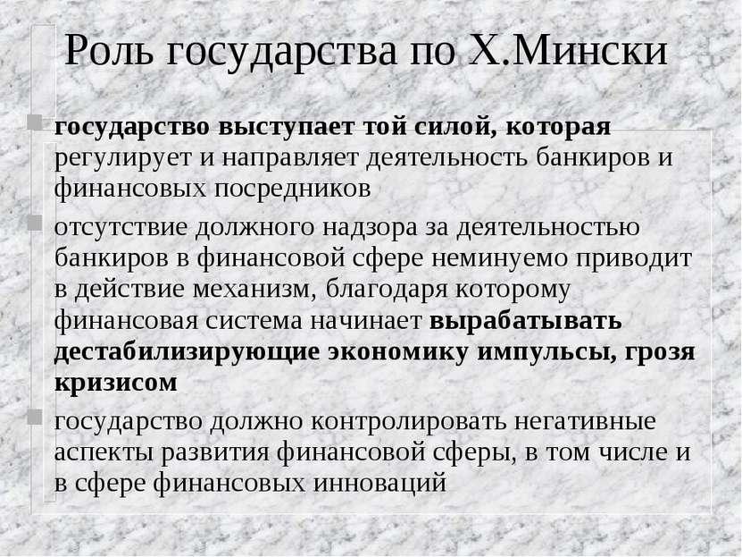 Роль государства по Х.Мински государство выступает той силой, которая регулир...