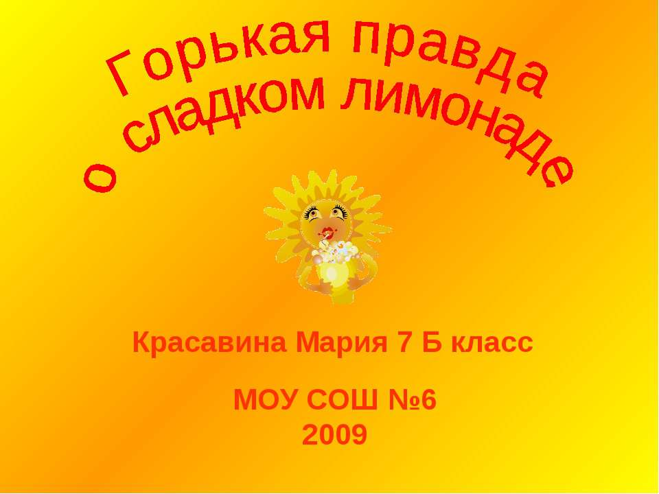 Красавина Мария 7 Б класс МОУ СОШ №6 2009