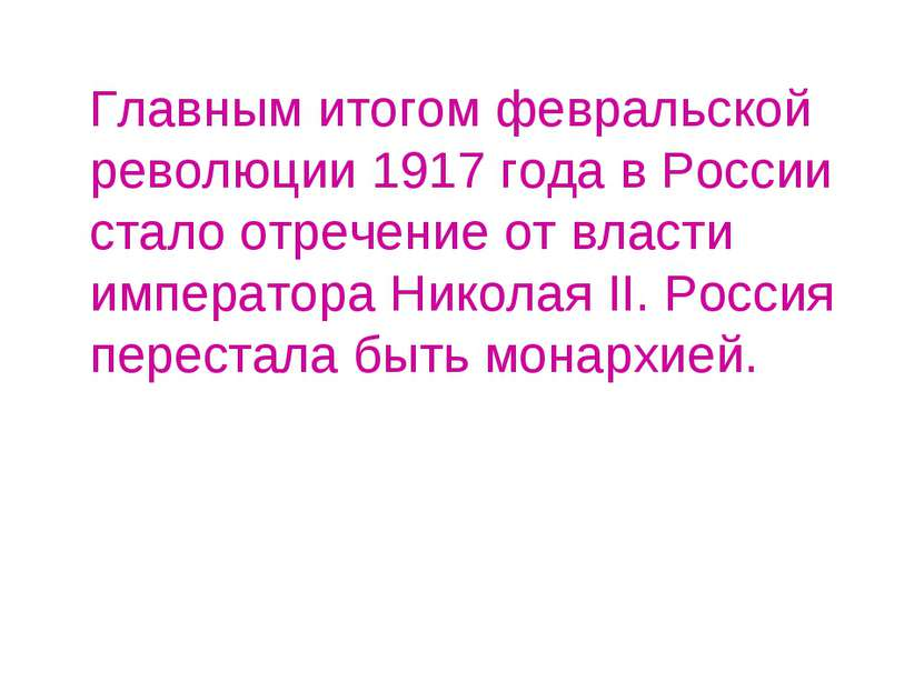 Главным итогом февральской революции 1917 года в России стало отречение от вл...
