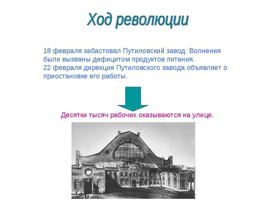 18 февраля забастовал Путиловский завод. Волнения были вызваны дефицитом прод...