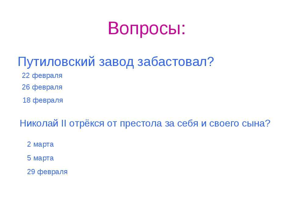 Вопросы: Путиловский завод забастовал? 22 февраля 26 февраля 18 февраля Никол...