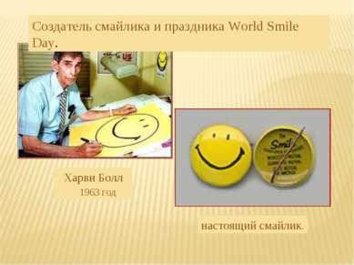 Создатель смайлика и праздника World Smile Day. настоящий смайлик. Харви Болл...