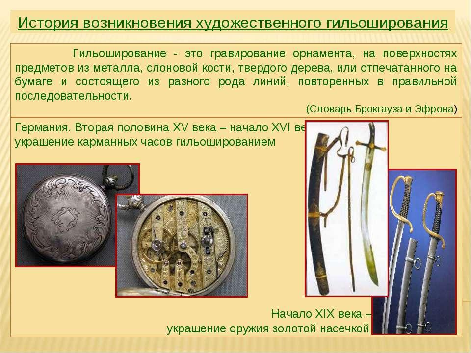 Германия. Вторая половина XV века – начало XVI века - украшение карманных час...