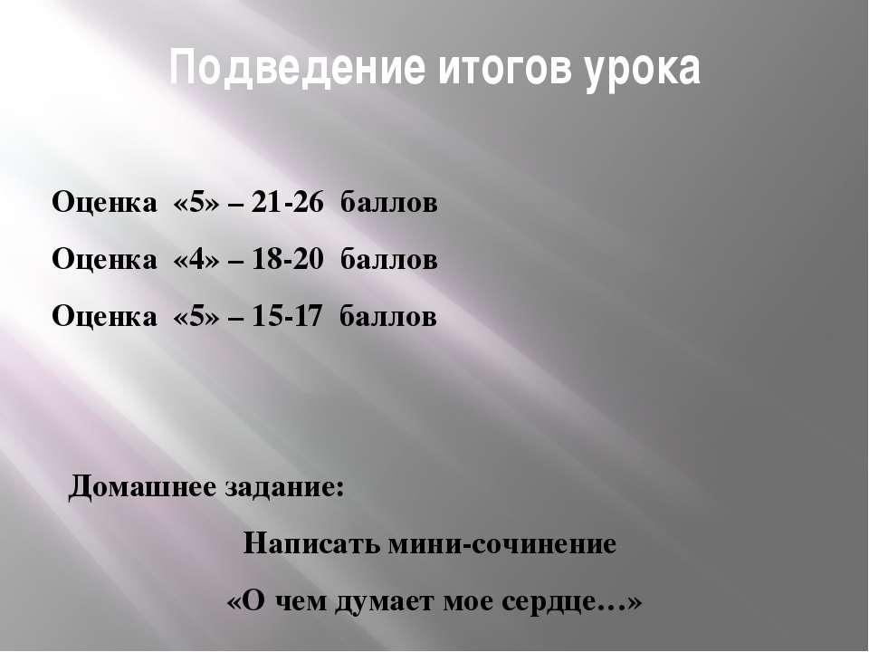 Подведение итогов урока Оценка «5» – 21-26 баллов Оценка «4» – 18-20 баллов О...