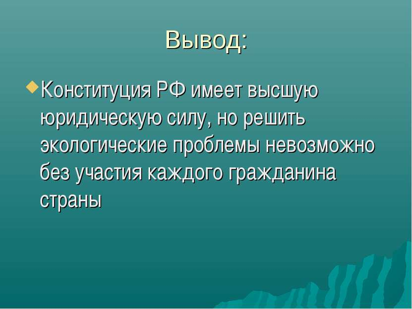 Вывод: Конституция РФ имеет высшую юридическую силу, но решить экологические ...