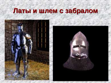Латы и шлем с забралом