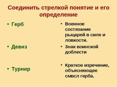 Соединить стрелкой понятие и его определение Герб Девиз Турнир Военное состяз...