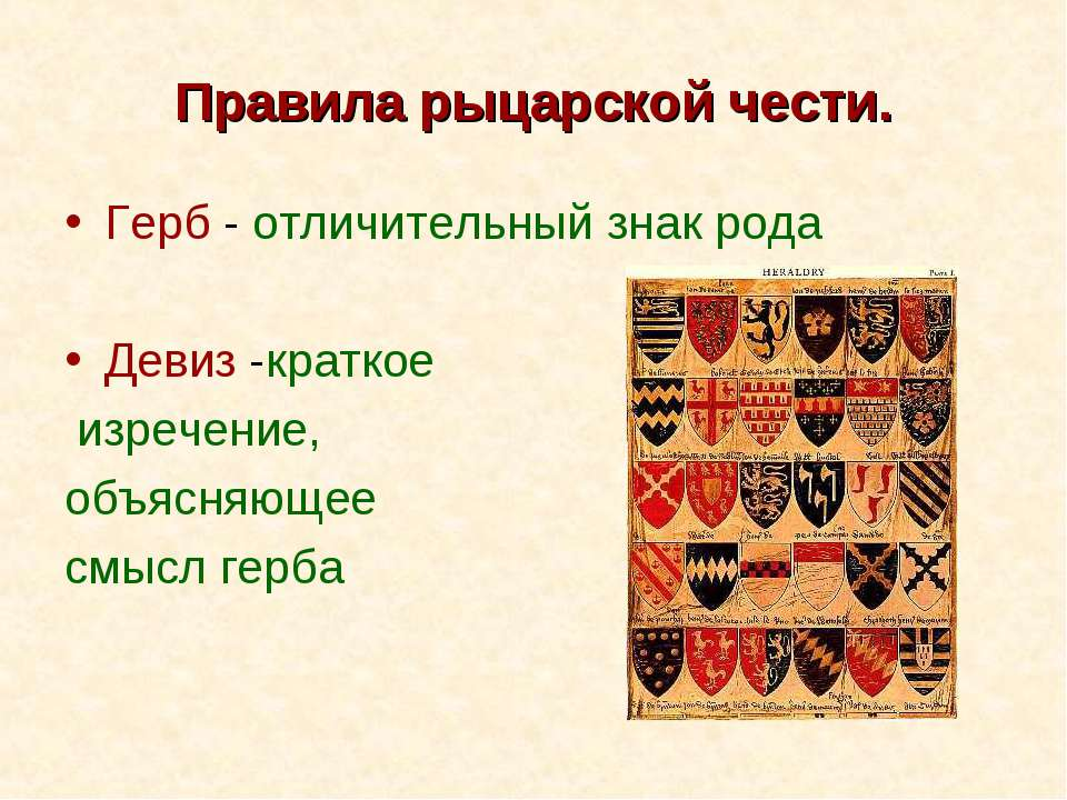 Правила рыцарской чести. Герб - отличительный знак рода Девиз -краткое изрече...