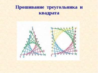 Прошивание треугольника и квадрата