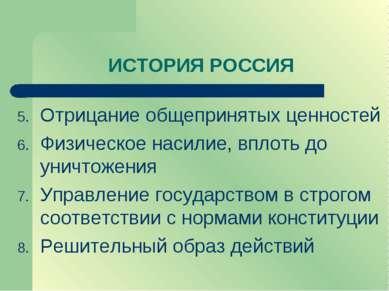 ИСТОРИЯ РОССИЯ Отрицание общепринятых ценностей Физическое насилие, вплоть до...