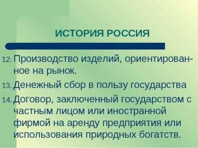 ИСТОРИЯ РОССИЯ Производство изделий, ориентирован-ное на рынок. Денежный сбор...