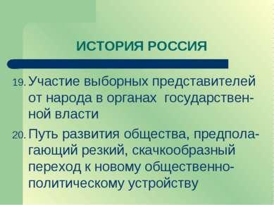 ИСТОРИЯ РОССИЯ Участие выборных представителей от народа в органах государств...