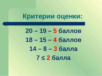 Критерии оценки: 20 – 19 – 5 баллов 18 – 15 – 4 баллов 14 – 8 – 3 балла 7 ≤ 2...