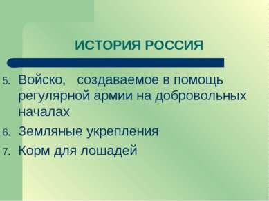 ИСТОРИЯ РОССИЯ Войско, создаваемое в помощь регулярной армии на добровольных ...