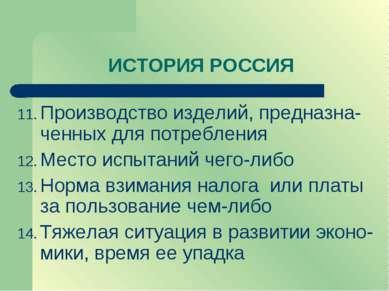 ИСТОРИЯ РОССИЯ Производство изделий, предназна-ченных для потребления Место и...