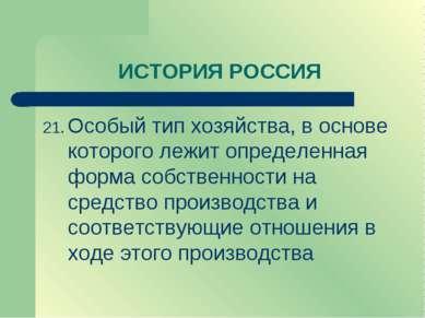 ИСТОРИЯ РОССИЯ Особый тип хозяйства, в основе которого лежит определенная фор...