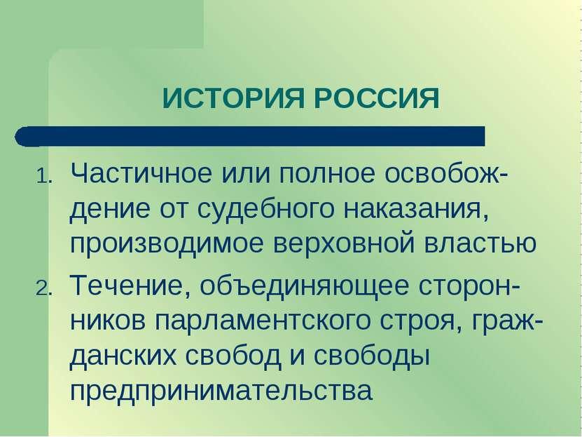 ИСТОРИЯ РОССИЯ Частичное или полное освобож-дение от судебного наказания, про...