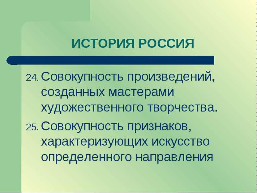 ИСТОРИЯ РОССИЯ Совокупность произведений, созданных мастерами художественного...