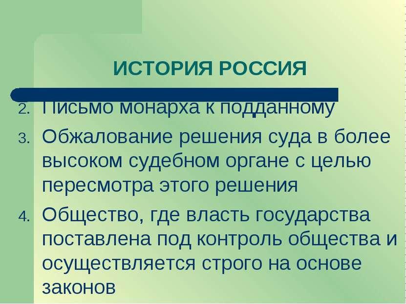 ИСТОРИЯ РОССИЯ Письмо монарха к подданному Обжалование решения суда в более в...