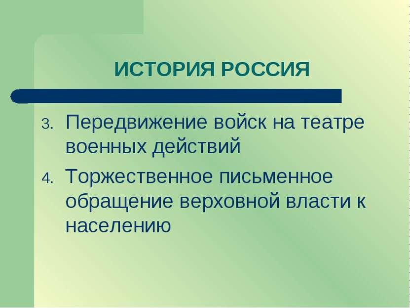 ИСТОРИЯ РОССИЯ Передвижение войск на театре военных действий Торжественное пи...