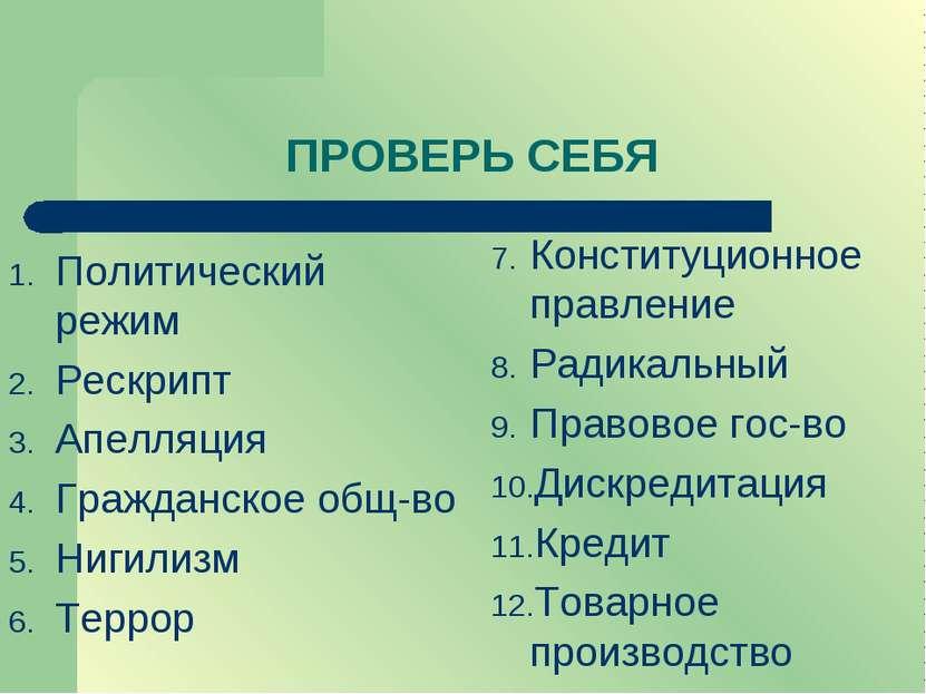 ПРОВЕРЬ СЕБЯ Политический режим Рескрипт Апелляция Гражданское общ-во Нигилиз...