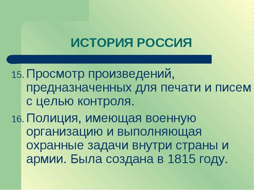 ИСТОРИЯ РОССИЯ Просмотр произведений, предназначенных для печати и писем с це...
