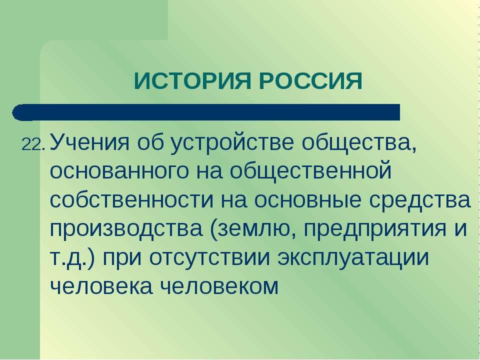 ИСТОРИЯ РОССИЯ Учения об устройстве общества, основанного на общественной соб...