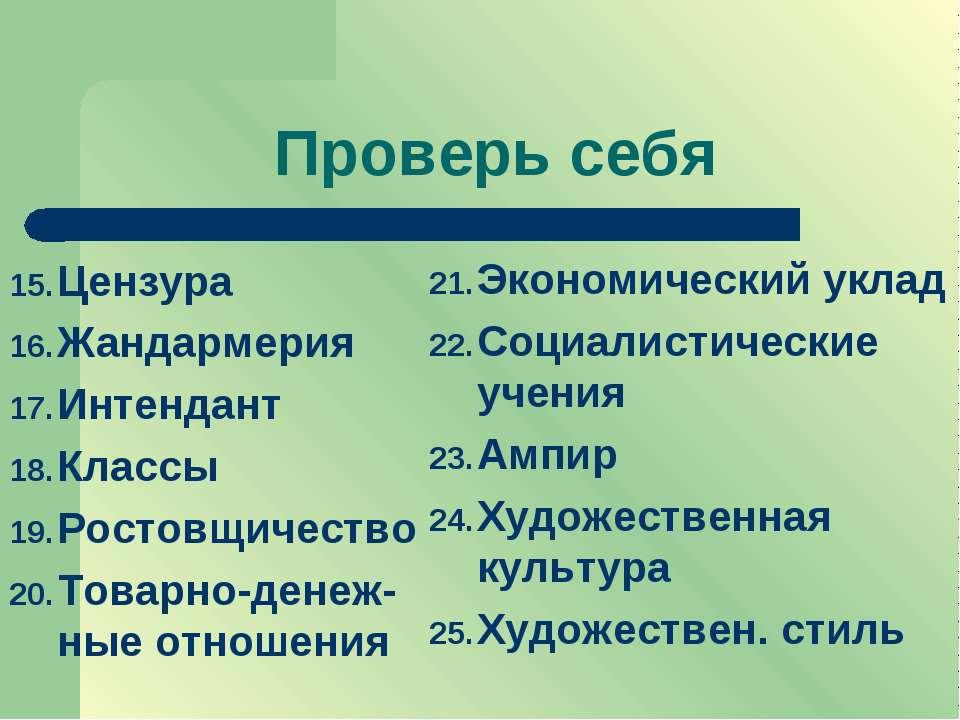 Проверь себя Цензура Жандармерия Интендант Классы Ростовщичество Товарно-дене...