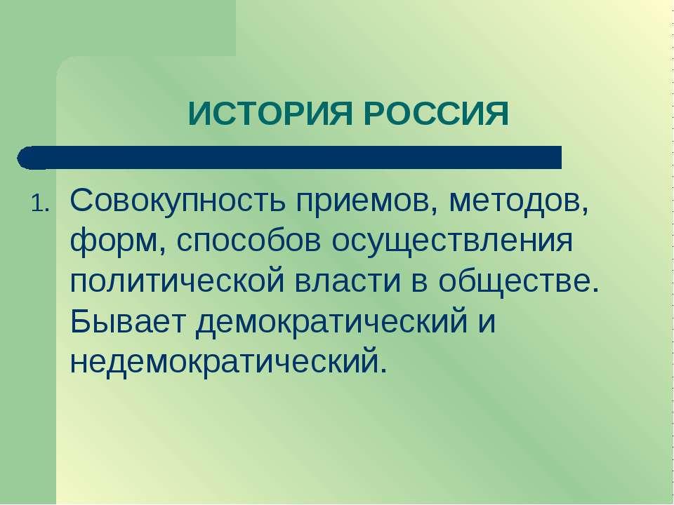 ИСТОРИЯ РОССИЯ Совокупность приемов, методов, форм, способов осуществления по...