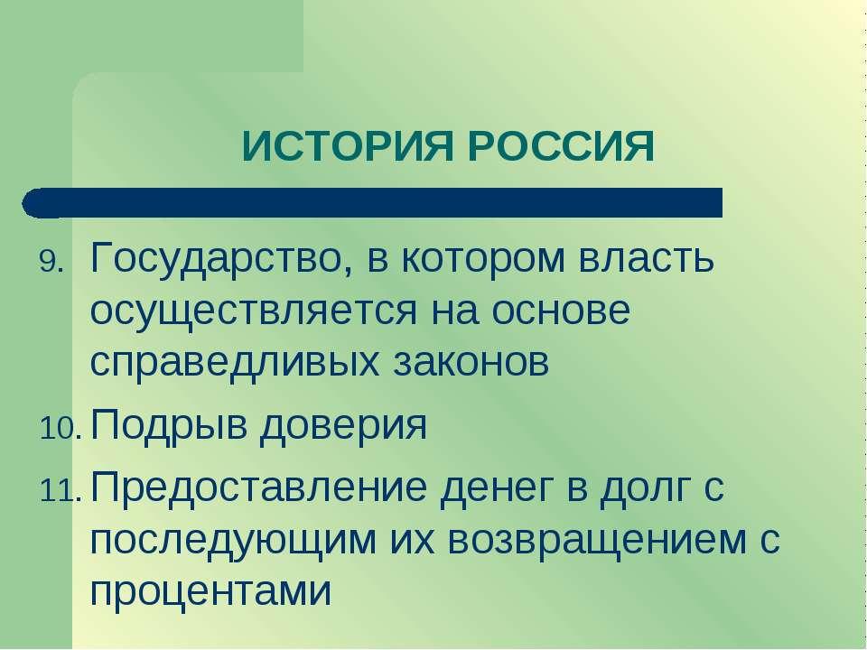 ИСТОРИЯ РОССИЯ Государство, в котором власть осуществляется на основе справед...