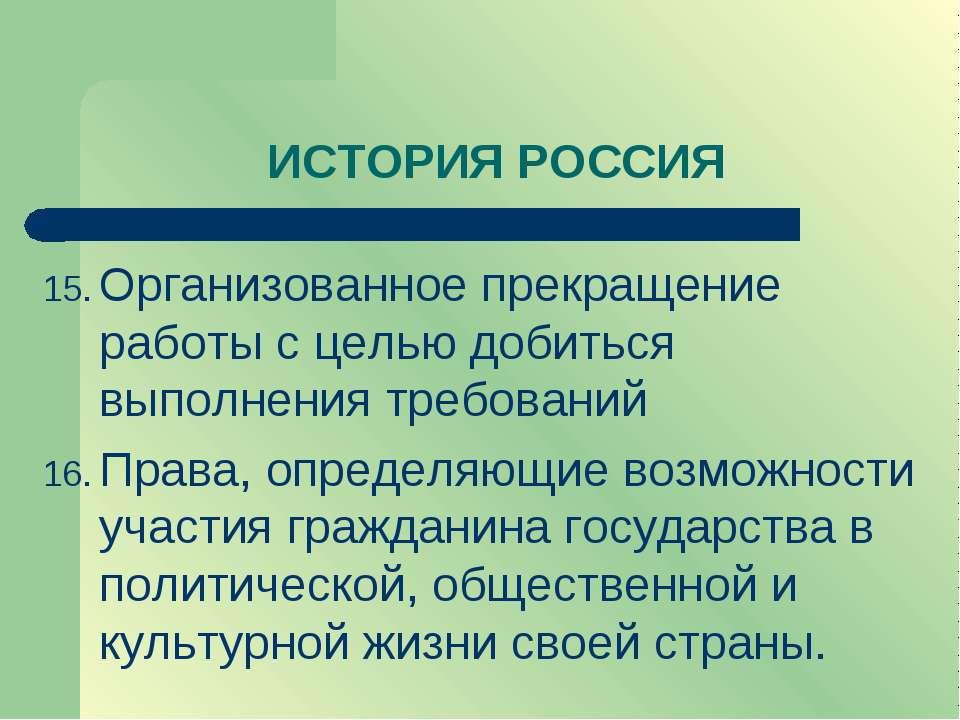 ИСТОРИЯ РОССИЯ Организованное прекращение работы с целью добиться выполнения ...