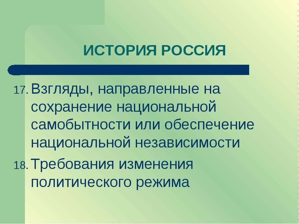 ИСТОРИЯ РОССИЯ Взгляды, направленные на сохранение национальной самобытности ...