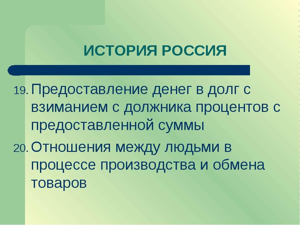 ИСТОРИЯ РОССИЯ Предоставление денег в долг с взиманием с должника процентов с...