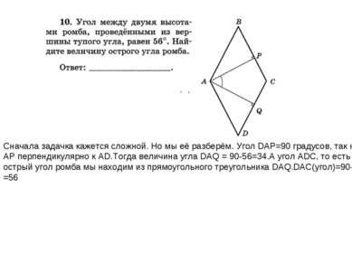 Сначала задачка кажется сложной. Но мы её разберём. Угол DAP=90 градусов, так...