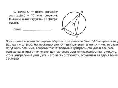 Здесь нужно вспомнить теоремы об углах в окружности. Угол ВАС опирается на ду...