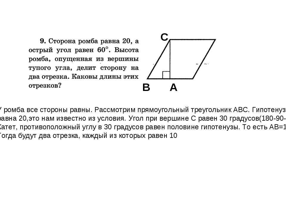 У ромба все стороны равны. Рассмотрим прямоугольный треугольник АВС. Гипотену...