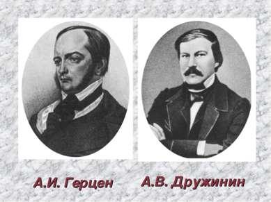 А.В. Дружинин А.И. Герцен