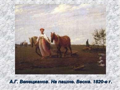 А.Г. Венецианов. На пашне. Весна. 1820-е г.