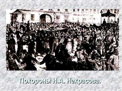 Похороны Н.А. Некрасова.
