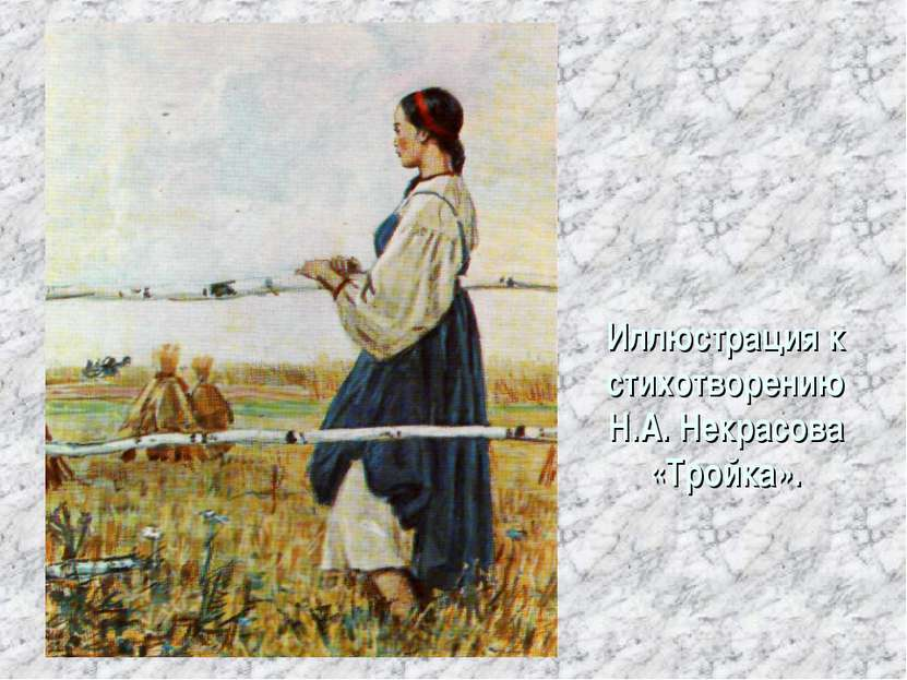 Иллюстрация к стихотворению Н.А. Некрасова «Тройка».